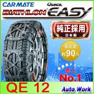バイアスロン クイックイージー QE12 225/45R17,215/50R17,215/55R16,215/65R15,205/70R15 等 タイヤチェーン 非金属 カーメイト