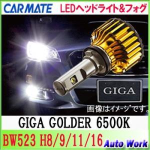 カーメイト  LEDヘッド&フォグバルブ BW523 H8/H9/H11/H16 共通 GIGA ゴールダー 6500k 車検対応 3年保証|autowork