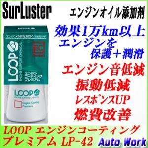 エンジンオイル添加剤 LOOP エンジンコーティング プレミアム LP-42 シュアラスター ループ