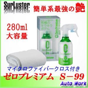 シュアラスター ゼロプレミアム S-99 280ml (ゼロ...