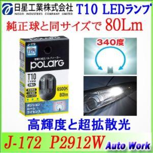 LED T10 ウェッジ球 2個 日星工業  POLARG LED 80ルーメン J-172 ホワイト P2912W 12V 超拡散 ポジションランプ ナンバー灯 (T-10)|autowork