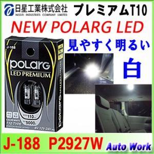 LED T10 ウェッジ球 2個 NEW POLARG LED PREMIUM 5000K 日星工業 J-188 P2927W 6V 12V 24V 超拡散 ポジションランプ ルームランプ ナンバー灯 (T-10)|autowork