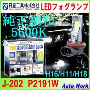 POLARG LEDフォグランプ P2191W H8 H11 H16 共用 5600K 純正LEDヘッドライト同色 車検対応 VOXY プリウス レヴォーグ ステップワゴン 等|autowork