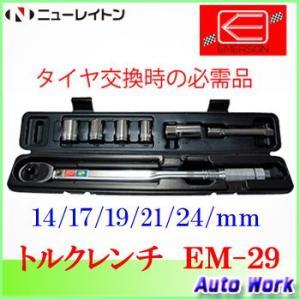 トルクレンチ エマーソン EM-29 ニューレ...の関連商品2
