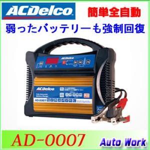 バッテリー充電器 12V 自動車用全自動充電 ACデルコ AD-0007