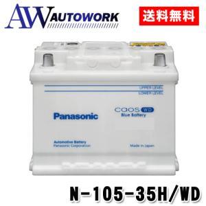 パナソニック カオス caos N-105-35H/WD 輸入車用バッテリー 12V