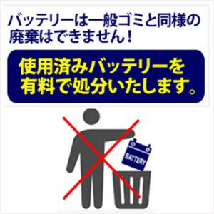 ■不要バッテリー 回収依頼方法   1、バッテリーご購入時、当申し込みを一緒にカートに入れて同時にご...