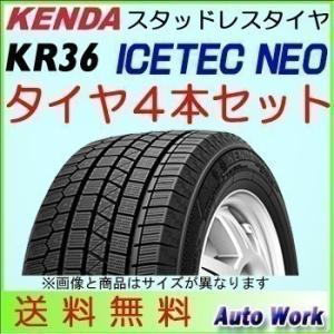 ★新品スタッドレスタイヤ 4本セット KENDA KR36 155/65R13 73Q ケンダ ICETEC NEO 送料無料|autowork