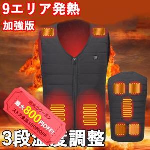 電熱ウェア 袖無し 電熱ベスト 防寒着 加強版 9エリア発熱 ヒーターベスト USB加熱ベスト 加熱服 3段温度調整 秋冬用 男女兼用 水洗い可能 通勤 元日 贈り物|auvshop