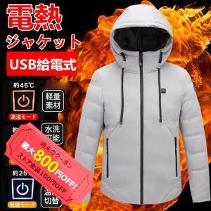 防寒着 電熱ウェア 長袖 電熱ジャケット ヒーター内蔵 2エリア発熱 USB加熱服 3段温度調整 秋冬用 通勤 元日 贈り物 男女兼用 水洗い可能|auvshop