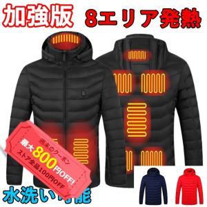 電熱ウェア 8エリア発熱 長袖 電熱ジャケット ヒーター内蔵 防寒着 USB加熱服 3段温度調整 秋冬用 通勤 元日 贈り物 男女兼用 水洗い可能|auvshop