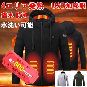 電熱ジャケット 電熱ウェア 長袖 4エリア発熱 ヒーター内蔵 防寒着 USB加熱服 3段温度調整 秋冬用 通勤 元日 贈り物 男女兼用 水洗い可能|auvshop