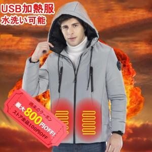 電熱ウェア 長袖 電熱ジャケット 3エリア発熱 ヒーター内蔵 防寒着 USB加熱服 3段温度調整 秋冬用 通勤 元日 贈り物 男女兼用 水洗い可能|auvshop