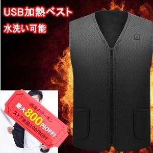 USB加熱ベスト 電熱ベスト 防寒着 袖無し 電熱ウェア 2エリア発熱 ヒーターベスト 3段温度調整 秋冬用 加熱服 男女兼用 通勤 元日 贈り物 水洗い可能|auvshop