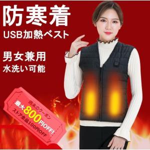 USB加熱ベスト 電熱ベスト 防寒着 袖無し 電熱ウェア 5エリア発熱 ヒーターベスト 加熱服 男女兼用 水洗い可能 通勤 元日 贈り物 3段温度調整 秋冬用|auvshop
