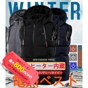 加強版 9エリア発熱 電熱ベスト ヒーターベスト 最新 USB 加熱ベスト 電熱ウェア スキー 防寒着 秋冬用 加熱服 水洗い可能 通勤 冷え性に対応  フード付き|auvshop