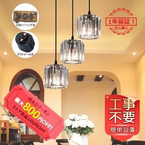 送料無料 ペンダントライト LED おしゃれ アメリカ式 北欧 レール ガラス 水晶 天井照明 キッチン レストラン シーリング用 ダクトレール用 照明器具|auvshop