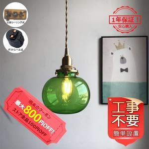 送料無料 ペンダントライト 北欧 ガラス おしゃれ  キッチン アンティーク 球状 引掛シーリング レール 真鍮ランプ ノブスイッチ 廊下 居間 玄関 寝室  1灯|auvshop