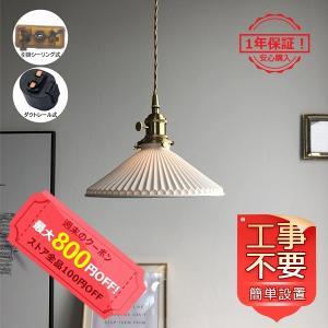 送料無料 ペンダントライト 北欧 おしゃれ ダイニング レール  キッチン アンティーク セラミックス 真鍮ランプ ノブスイッチ 廊下 居間用 玄関 寝室  1灯|auvshop