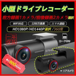 ドライブレコーダー 前後カメラ 360度 1440P 1200万画素 FULL HD Gセンサー ループ録画 携帯連動 wifi対応 スマホ連動 170度広角 ミニ 駐車監視 SONY307センサー auvshop