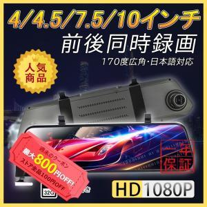 ドライブレコーダー 前後カメラ ミラー型 一体型 10インチ タッチパネル 動体検知 衝撃録画 ループ録画 日本語 2カメラ 駐車監視 ミラー型モニター 1080P HD auvshop