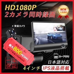 ドライブレコーダー 前後カメラ 4インチ 小型 ミニ ドラレコ 3カメラ 駐車監視 動体検知 夜視機能搭載 Gセンサー搭載 衝撃録画1080P フルHD 日本語 auvshop