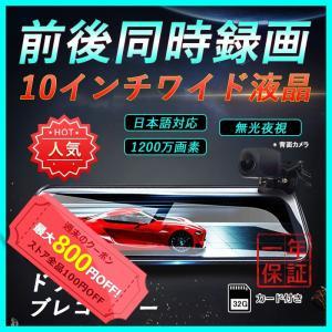 ドライブレコーダー 日本語 前後カメラ タッチパネル ミラー型 10インチ 車載カメラ バックカメラ 駐車監視 1200万画素 フルHD高画質 動体検知 ループ録画 auvshop