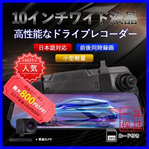 ドライブレコーダー 前後カメラ ミラー型 10インチ 800万画素 DVR 録画 防犯 Gセンサー 駐車監視 日本語 コンパクト auvshop