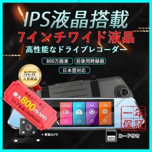 ドライブレコーダー ミラー型 前後カメラ 一体型  動体検知 衝撃録画 Gセンサー搭載 タッチパネルループ録画 日本語 駐車監視 170度広視野角 1080P HD auvshop