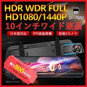 ドライブレコーダー ミラー型 2K+フルHD高画質録画 前後カメラ Gセンサー搭載 動体検知 衝撃録画 ループ録画 スマホ連動 WIFI搭載 タッチパネル 駐車監視 auvshop