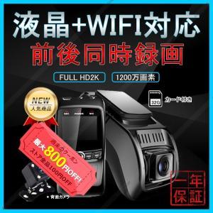 ドライブレコーダー 前後カメラ コンパクト 隠しレコーダー 暗視機能 Gセンサー 駐車監視 常時録画 ループ録画 Wi-Fi搭載 リアカメラ auvshop
