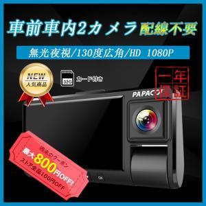 ドライブレコーダー 車内カメラ 2カメラ Wi-Fi搭載 隠しレコーダー 駐車監視 録画 防犯 ADAS 車内 ループ録画 日本語対応 Gセンサー auvshop