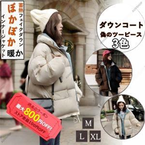 ダウンコート デニムダウンジャケット 中綿コート 偽のツーピース レディース コート 女性   厚手 綿入れ アウター上品  暖かい ゆったり 秋冬 人気 auvshop