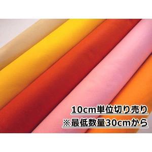 【KIYOHARA KT1100】 カラーフェルトウォッシャブル 108cm巾 切り売り 【C2-6】最低30cmからのカットです。U1|avail-komadori