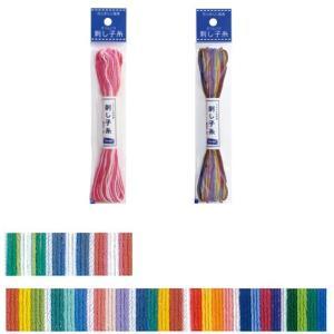 【オリムパスOLYMPUS】刺し子糸(ボカシ・ミックス) 20m の全色セットです   1カセ 約2...