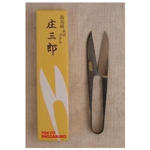 最高級糸切はさみ庄三郎 長刃イブシ 105mm