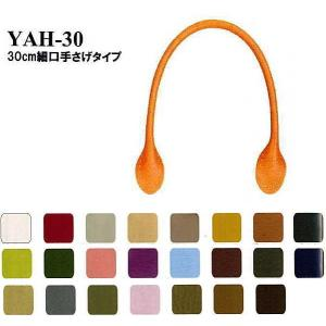 【イナズマINAZUMA】合成皮革持ち手YAH-30 30cm 細口手さげタイプ【取寄せ品】【C3-8】|avail-komadori