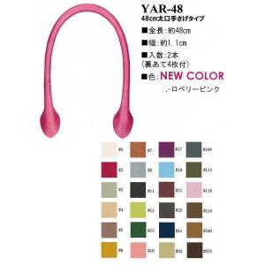 【イナズマINAZUMA】合成皮革持ち手YAR-48 48cm 太口手さげタイプ【取寄せ品】【C3-8】|avail-komadori