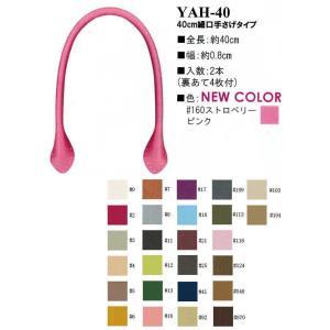 【イナズマINAZUMA】合成皮革持ち手YAH-40 40cm 細口手さげタイプ【取寄せ品】【C3-8】|avail-komadori