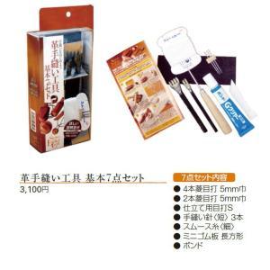 【誠和SEIWA】革手縫い工具基本7点セット <BR>※ゆうパケットNG! <BR>【C3-8】|avail-komadori
