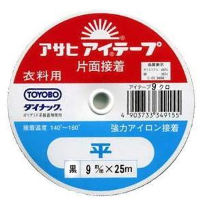 【アサヒ】アイテープ(平)伸び止めテープ  9mm 【C1-4】|avail-komadori