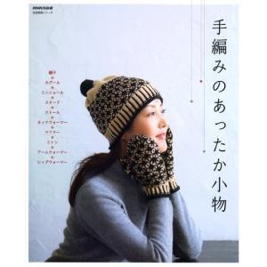 H101-240【NHK出版】手編みのあったか小物 ◆◆ 【C3-10】 avail-komadori
