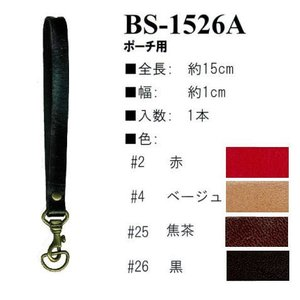 【イナズマINAZUMA】本革持ち手BS-1526A 15cm ポーチ用 【取寄せ品】 【C3-8】|avail-komadori