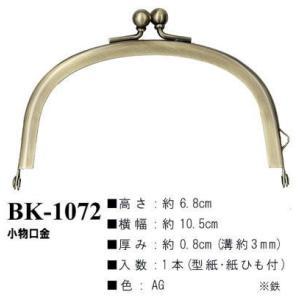 【イナズマINAZUMA】小物口金(がま口)BK-1072 横幅10.5cm【取寄せ品】【C3-8】|avail-komadori