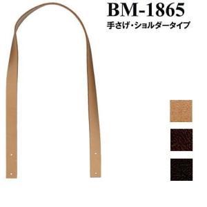 【イナズマINAZUMA】本革持ち手BM-1865(打具付き) 65cm 手さげ・ショルダータイプ【取寄せ品】【C3-8】|avail-komadori