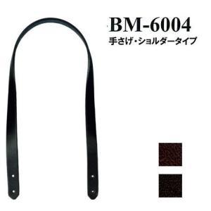 【イナズマINAZUMA】本革持ち手BM-6004(打具付き) 60cm 手さげ・ショルダータイプ【取寄せ品】【C3-8】|avail-komadori