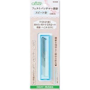 【クロバー 58-608】フェルトパンチャー替針  スピード針 【C3-8】|avail-komadori