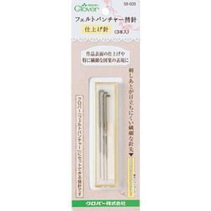 【クロバー 58-609】フェルトパンチャー替針  仕上げ針 【C3-8】|avail-komadori