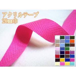 【テープ】アクリルテープ 20mm巾 1mm厚 薄 綾織タイ...