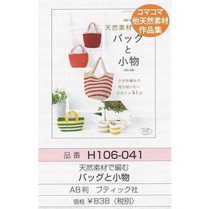 H106-041【ブティック社】天然素材で編むバッグと小物◆◆ 【C3-10】|avail-komadori